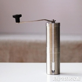 不銹鋼手動咖啡豆研磨機家用手搖現磨豆機粉碎器小巧便攜迷你水洗ATF 美好生活