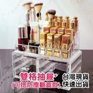 收納盒 高級壓克力化妝品收納盒(雙格抽屜) 【BSF021】收納女王
