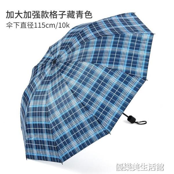 雨傘折疊傘太陽傘遮陽學生男女晴雨兩用s手動防紫外線小巧便攜 優樂美