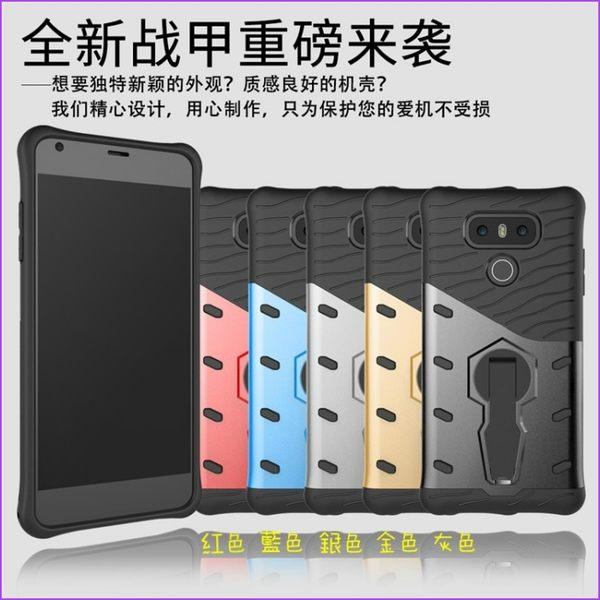 【萌萌噠】LG G6 (H870)  新款變形金剛 三防盔甲保護殼 360度旋轉支架 全包手機殼 手機套