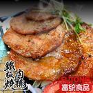 【富統食品】鐵板燒肉排1KG (約25片)《此商品為重組肉》