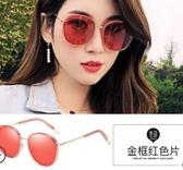 防紫外線太陽眼鏡