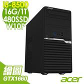 【買任2台送螢幕】Acer電腦 VM4660G i5-8500/16G/1T+480SSD/GTX1660 繪圖電腦