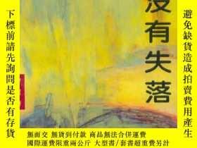 二手書博民逛書店罕見青春沒有失落(作者籤贈本)Y15756 曾慧清 海峽文藝出版