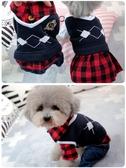 狗狗洋裝 寵物比熊泰迪衣服秋冬小狗狗衣服情侶裝公主裙子四腳衣學院風格 小天後