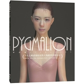 PYGMALION 令人心醉惑溺的女性人物模型塗裝技法