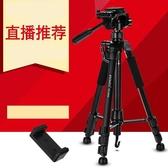 單反三腳架相機微單便攜專業三角架手機直播支架戶外拍照佳能尼康LX聖誕交換禮物