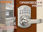 EZSET東隆電子鎖 PTRS0S00 電子式按鍵密碼板手鎖 智能鎖感應鎖 按鍵密碼鎖 數位水平鎖 水平把手鎖