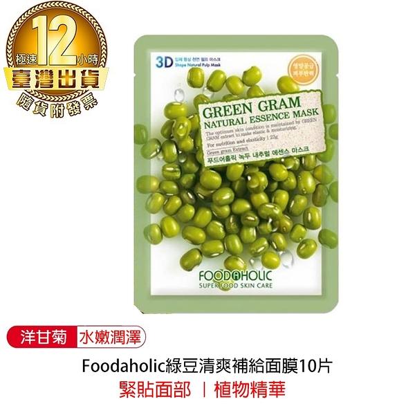 【Foodaholic綠豆 保濕面膜】Foodaholic綠豆清爽補給面膜10片