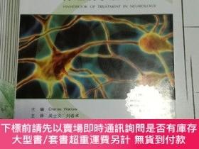 簡體書-十日到貨 R3YY【THE LANCE神經病學治療手冊】 9787509117156 人民軍醫出版社 作者:作者: