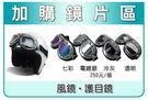 【安全帽  風鏡 護目鏡 】共四色:電鍍、七彩、透明、冷灰
