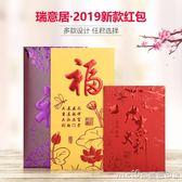 瑞意居2019豬年新年創意紅包大吉大利福字百元利是封千元 美芭