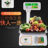 30kg立桿電子秤臺秤超市小型雙面計價秤只顯示公斤