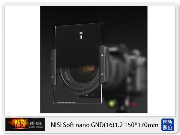【0利率,免運費】送拭鏡紙~NISI 耐司 Soft nano GND16 1.2 軟式 方形 漸層鏡 150x170mm(減四格)ND16