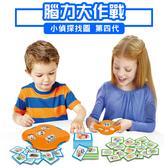 大家來找碴 小偵探找圖 (4901)腦力大作戰 符號圖卡 記憶遊戲 蒙梭特利 益智桌遊【塔克】