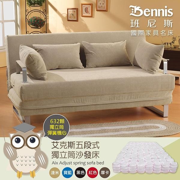 【班尼斯國際名床】~632顆獨立筒彈簧機心~艾克斯五段式調整彈簧沙發床
