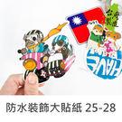珠友 ST-30039 防水裝飾大貼紙(25-28) /行李貼紙