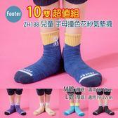 Footer ZH188 M-L號(厚襪) 字母撞色花紗氣墊襪 10雙超值組;除臭襪;蝴蝶魚戶外