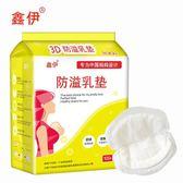 黑五好物節 防溢乳墊超薄哺乳期喂奶隔溢乳墊
