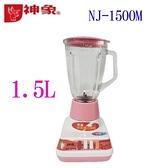 【南紡購物中心】神象 NJ-1500M 專業 1.5L 果汁機(顏色隨機出貨)