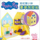 ✿蟲寶寶✿【粉紅豬小妹 Peppa Pig】可任意搭配 甜蜜家庭一起遊戲吧!豪華房屋組