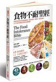 (二手書)食物不耐聖經:營養專家幫你克服腸躁症、慢性疲勞、情緒化、麩質過敏、止不..