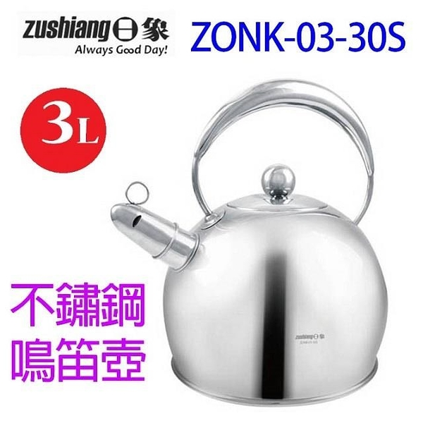 【南紡購物中心】日象 ZONK-03-30S  不鏽鋼 3.0L 鳴笛壺