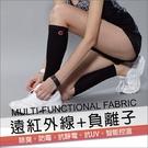 能量立體小腿套TR035(S/M/L尺寸)- 百貨專櫃品牌 TOUCH AERO 瑜珈服有氧服韻律服