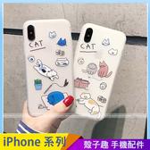 慵懶貓咪 iPhone XS Max XR i7 i8 i6 i6s plus 霧白手機殼 卡通手機套 療育喵星人 保護殼保護套 矽膠軟殼