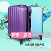 超高CP值 免運 ABS耐刮 超輕量20吋行李箱