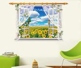 【向日葵牆貼】60*90創意3D窗戶立體視覺無痕貼紙 壁貼 防水裝飾地板貼 山水風景