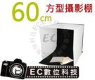 【EC數位】方型柔光攝影棚 60X60 60CM 摺疊柔光棚 附四色背景布 手提攜帶 手提靜物箱