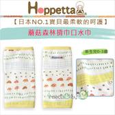 ✿蟲寶寶✿ 【日本Hoppetta】100%純棉 蘑菇森林揹巾口水巾 通用型