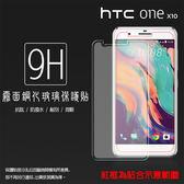 ▼霧面鋼化玻璃保護貼 HTC One X10 X10U 抗眩護眼/凝水疏油/手感滑順/防指紋/強化保護貼/9H