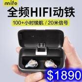 原廠mifo魔浪O5 雙耳 5.0耳機 金屬充電盒 全頻動圈發聲 IP67防水 自動配對