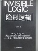【書寶二手書T1/設計_ZJT】隱形邏輯香港,亞洲式擁擠文化的典型_張為平_簡體