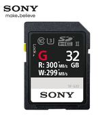 [富廉網] 【SONY】SDHC UHS-II C10 G 讀300MB/s 寫299MB/s G系列記憶卡 (SF-G32)