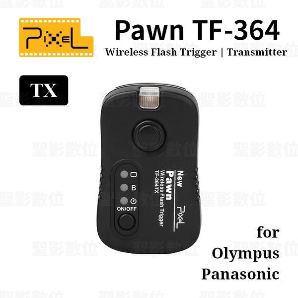 【聖影數位】Pixel 品色 Pawn TF-364 TX《for Olympus/Panasonic》閃燈無線發射器 快門發射器 2.4G 公司貨