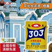 【漆寶】龍泰303水性平光「19橙黃」(1加侖裝)