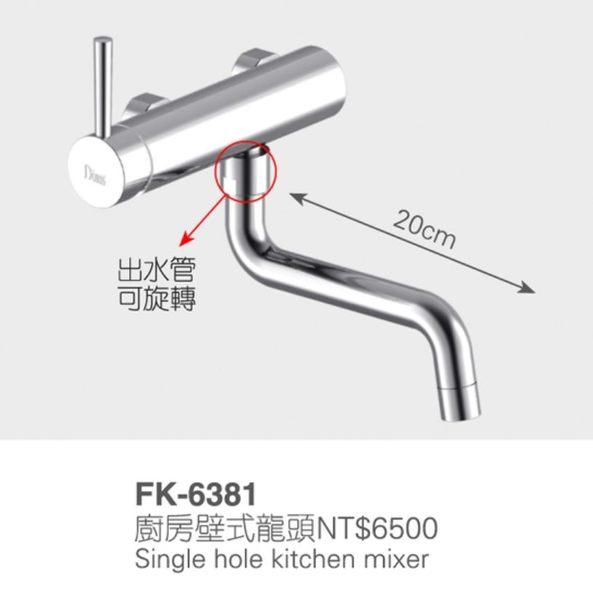 【甄禾家電】廚房壁式龍頭 h6381 健康無毒水龍頭 台灣製造外銷 日本軸心頂級龍頭65折