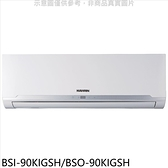 《全省含標準安裝》華菱【BSI-90KIGSH/BSO-90KIGSH】變頻冷暖分離式冷氣14坪