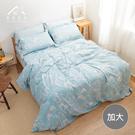 【青鳥家居】吸濕排汗頂級天絲四件式被套床包組-寧靜月夜(加大)