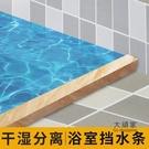 浴室擋水條 實心浴室淋浴房擋水條衛生間防水條一字型地面阻水隔水石基T