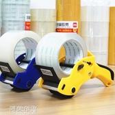 封箱器打包器透明膠帶切割器6cm膠帶機切割器打包機 阿薩布魯