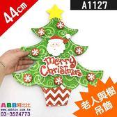 A1127★聖誕樹與老人頭吊飾#聖誕節#聖誕#聖誕樹#吊飾佈置裝飾掛飾擺飾花圈#圈#藤