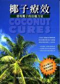 (二手書)椰子療效:發現椰子的治癒力量(POD)