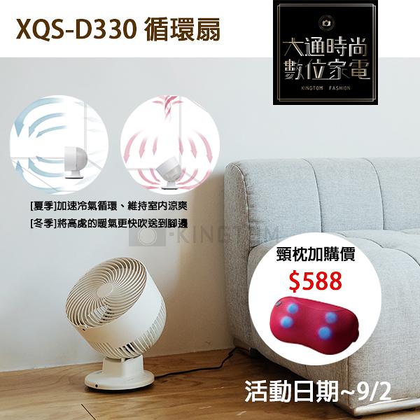 ±0 XQS-D330 循環扇 DC 【24H快速出貨】空氣循環扇 循環扇 電風扇  正負零  群光公司貨  保固一年