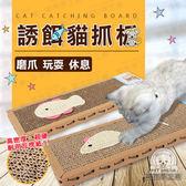 L號貓抓板 老鼠魚誘餌貓抓板 貓咪紓壓 瓦楞紙 貓磨爪 貓玩具 貓用品 喵星人 毛小孩 貓紓壓