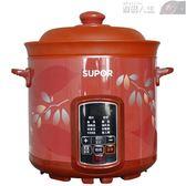 燉鍋SUPOR/蘇泊爾 DG40YC806-26電燉鍋砂鍋燉盅煮粥煲湯紫砂養生白瓷 數碼人生igo