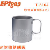 EPIgas T-8104 鈦金屬雙層杯(M)